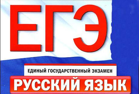 Демоверсия по русскому языку